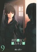 黄昏乙女×アムネジア9巻(ガンガンコミックスJOKER)