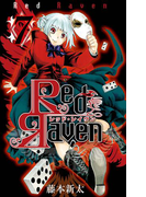 Red Raven7巻