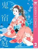 鬼宿の庭 2(マーガレットコミックスDIGITAL)