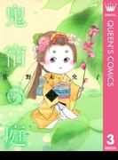鬼宿の庭 3(マーガレットコミックスDIGITAL)