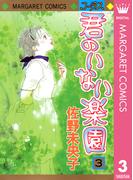 君のいない楽園 3(マーガレットコミックスDIGITAL)