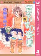 君のいない楽園 4(マーガレットコミックスDIGITAL)