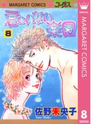 君のいない楽園 8(マーガレットコミックスDIGITAL)