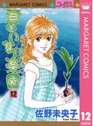 君のいない楽園 12(マーガレットコミックスDIGITAL)