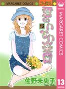 君のいない楽園 13(マーガレットコミックスDIGITAL)