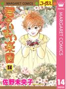 君のいない楽園 14(マーガレットコミックスDIGITAL)