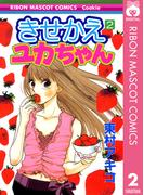 きせかえユカちゃん 2(りぼんマスコットコミックスDIGITAL)