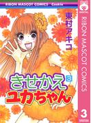 きせかえユカちゃん 3(りぼんマスコットコミックスDIGITAL)