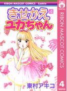 きせかえユカちゃん 4(りぼんマスコットコミックスDIGITAL)