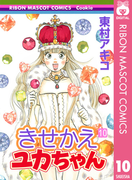 きせかえユカちゃん 10(りぼんマスコットコミックスDIGITAL)