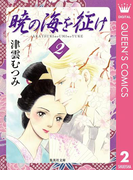 暁の海を征け 2(クイーンズコミックスDIGITAL)