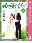 暁の海を征け 3(クイーンズコミックスDIGITAL)