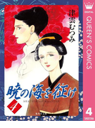 暁の海を征け 4(クイーンズコミックスDIGITAL)