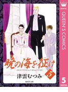 暁の海を征け 5(クイーンズコミックスDIGITAL)