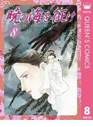 暁の海を征け 8(クイーンズコミックスDIGITAL)