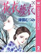 花衣 夢衣 2(クイーンズコミックスDIGITAL)