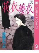 花衣 夢衣 3(クイーンズコミックスDIGITAL)