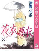 花衣 夢衣 5(クイーンズコミックスDIGITAL)
