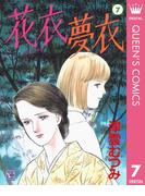 花衣 夢衣 7(クイーンズコミックスDIGITAL)