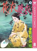 花衣 夢衣 8(クイーンズコミックスDIGITAL)
