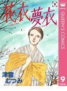 花衣 夢衣 9(クイーンズコミックスDIGITAL)