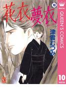 花衣 夢衣 10(クイーンズコミックスDIGITAL)