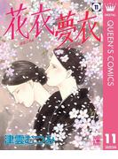 花衣 夢衣 11(クイーンズコミックスDIGITAL)