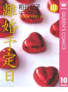 離婚予定日 10(クイーンズコミックスDIGITAL)