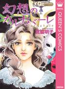 幻想のカルナバーレ(クイーンズコミックスDIGITAL)