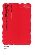 富士山 大自然への道案内(岩波新書)