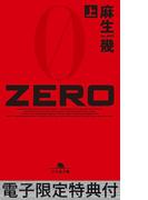【期間限定価格】ZERO(上) 【電子版限定特典付き】
