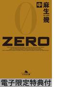 【期間限定価格】ZERO(中) 【電子版限定特典付き】