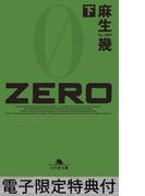 【期間限定価格】ZERO(下) 【電子版限定特典付き】
