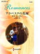 アラベスクの花嫁(ハーレクイン・ロマンス)