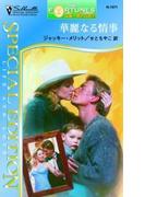 華麗なる情事(シルエット・スペシャル・エディション)