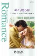 めぐりあう絆(シルエット・ロマンス)