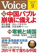 Voice 平成25年9月号(Voice)