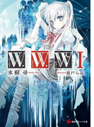 W・W・W 1 (講談社ラノベ文庫)(講談社ラノベ文庫)