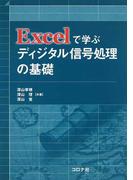 Excelで学ぶディジタル信号処理の基礎