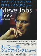スティーブ・ジョブズ1995ロスト・インタビュー