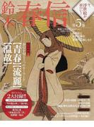 今、浮世絵が面白い! 浮世絵と浮世絵師を100倍楽しむ!! 第5巻 鈴木春信 (Gakken Mook)(学研MOOK)