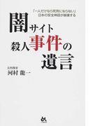 闇サイト殺人事件の遺言 「一人だけなら死刑にならない」日本の安全神話が崩壊する