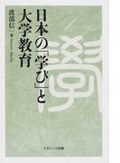 日本の「学び」と大学教育