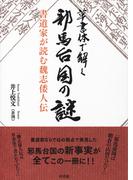 草書体で解く邪馬台国の謎 書道家が読む魏志倭人伝