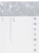 地域社会圏主義 増補改訂版