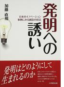 発明への誘い 日本のイノベーション事例にみる創造の技法