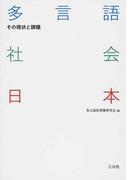 多言語社会日本 その現状と課題