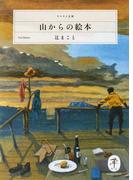 山からの絵本 (ヤマケイ文庫)(ヤマケイ文庫)