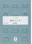 山のパンセ (ヤマケイ文庫)(ヤマケイ文庫)