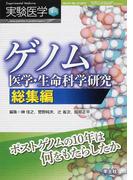 実験医学 Vol.31No.15(2013増刊) ゲノム医学・生命科学研究総集編
